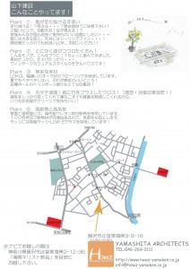 辻堂東海岸モデルⅡ_現地案内図(P案内付)