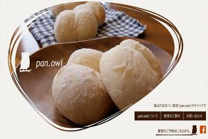鵠沼の自宅パン教室「pan.owl」